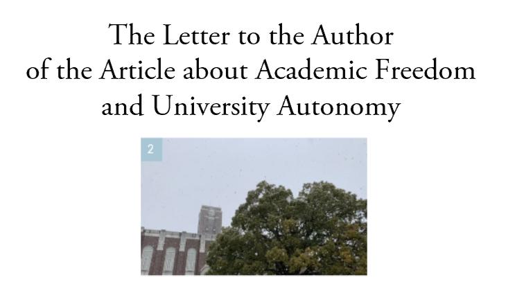 「学問の自由と大学の自治について」によせて